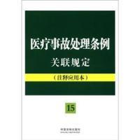 法律法规关联规定系列15:医疗事故处理条例关联规定(注释应用本)