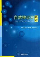 自然辩证法概论/吴国林等
