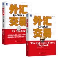 外汇交易:从入门到精通(原书第2版)+外汇交易:高手训练营【套装共2册】
