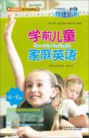 快捷英语亲子互动系列:学前儿童家庭英语