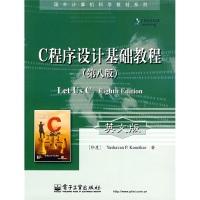 国外计算机科学教材系列:C程序设计基础教程(第8版)(英文版)