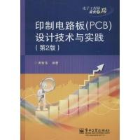 印制电路板(PCB)设计技术与实践(第2版)