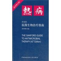 热病-桑德福抗微生物治疗指南(新译第43版)