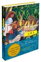 阿斯图里亚斯系列作品:玉米人