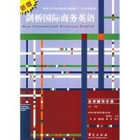 新版剑桥国际商务英语自学辅导手册(第3版)