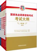 2015新版国家执业药师考试用书应试指南西药学全套5本