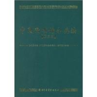 中国图书馆分类法(第5版)