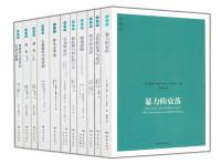 大象学术译丛第二编(套装11册)