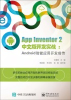 AppInventor2中文版开发实战:Android智能应用开发前传