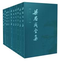 【包邮正版现货】梁思成全集T(1-10卷)