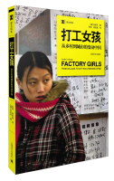 译文纪实·打工女孩:从乡村到城市的变动中国