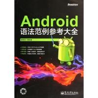 Android语法范例参考大全科技计算机与互联网杨明羽正版图书