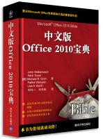 中文版Office2010宝典