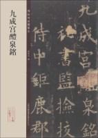 碑帖珍品临摹本:九成宫醴泉铭