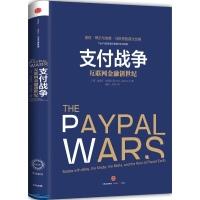 """支付战争揭秘""""PayPal黑帮""""的创业维艰与联盟关系"""