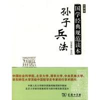 国家经典规范读本·孙子兵法(彩图版)