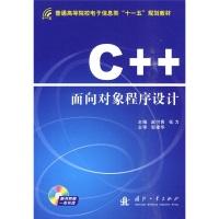 """普通高等院校电子信息类""""十一五""""规划教材:C++面向对象程序设计(附光盘1张)"""