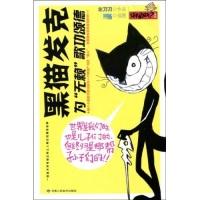 """黑猫发克为""""无赖""""歌功颂德"""