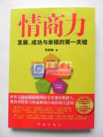 情商力发展成功与幸福的第一关键红旗出版社