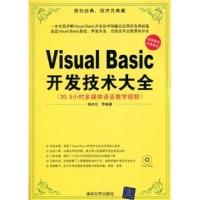 VisualBasic开发技术大全(附光盘)
