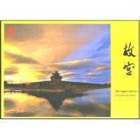 故宫城池(明信片)