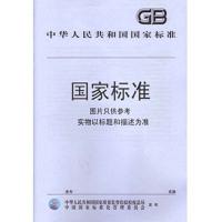 GB/T5750.5-2006生活饮用水标准检验方法无机非金属指标{新定价}