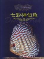 观赏鱼文化·鉴赏·饲养珍藏丛书:七彩神仙鱼