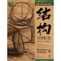 结构训练法1:素描几何体结构训练法(黄金典藏版)
