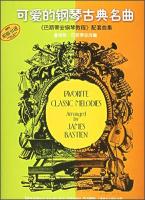 可爱的钢琴古典名曲《巴斯蒂安钢琴教程》配套曲集(原引进版)