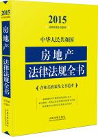 2015法律法规全书系列:中华人民共和国房地产法律法规全书