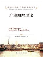 诺贝尔经济学奖获得者丛书:产业组织理论