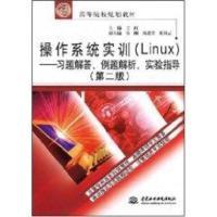 操作系统实训LINUX王红主编教材教辅与参考书管理书籍