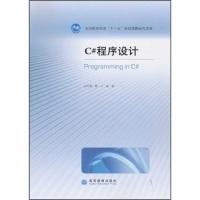 C#程序设计(附光盘1张)
