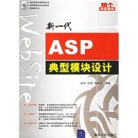 新一代ASP典型模块设计(附光盘1张)