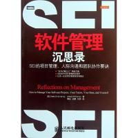 软件管理沉思录汉弗莱等管理计算机与互联网书籍