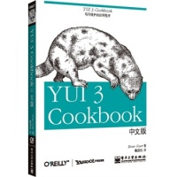 YUI3Cookbook中文版