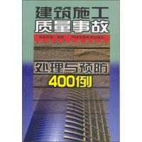建筑施工质量事故处理与预防400例