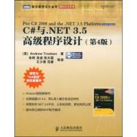 C#与.NET3.5高级程序设计(第4版)