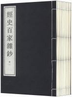 经史百家杂钞(大字线装本套装共10册)