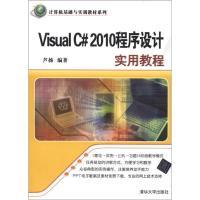 计算机基础与实训教材系列:VisualC#2010程序设计实用教程