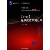高职高专计算机教学改革新体系规划教材:Java2程序设计案例汇编