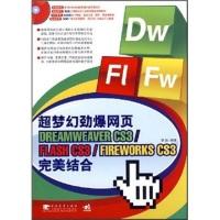 超梦幻劲爆网页DREAMWEAVERCS3/FLASHCS3/FIREWORKSCS3完美结合(附CD光盘1张)