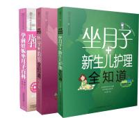 亲亲乐读系列:孕前妊娠坐月子全知道(套装共3册)