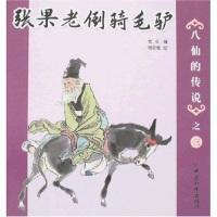八仙的传说之3:张果老倒骑毛驴