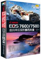 CanonEOS760D/750D数码单反摄影技巧大全