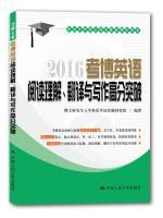 2016考博英语阅读理解、翻译与写作高分突破