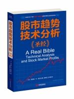 股市趋势技术分析:圣经