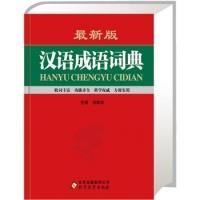 汉语成语词典(最新版)(32开)刘敬余