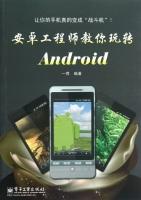 安卓工程师教你玩转Android一得科技计算机与互联网书籍