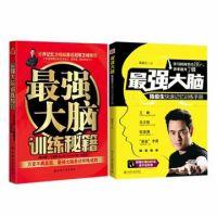 最强大脑:陈俊生快速记忆训练手册+最强大脑训练秘籍快速记忆训练手册快速记忆方法